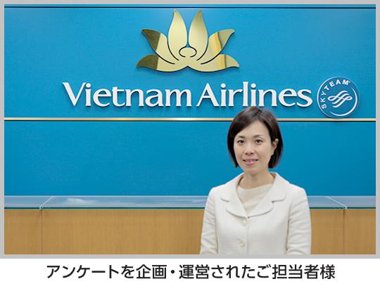 ベトナム航空日本支社 ご担当者様