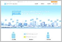 <br>ライフティ株式会社のホームページ