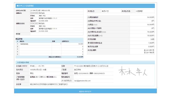 ライフティ様システム管理画面(お申込み情報)