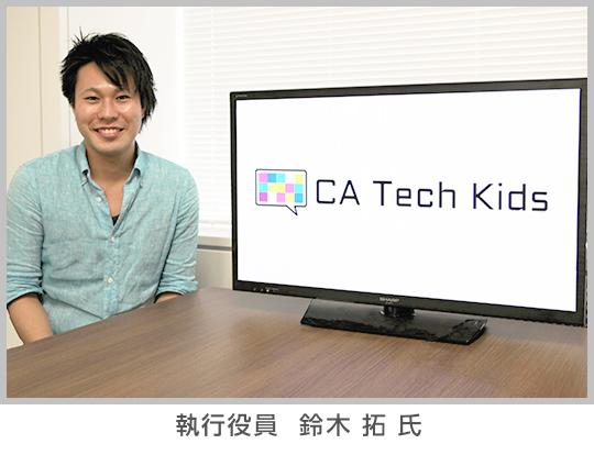 株式会社 CA Tech Kids