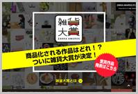 『雑貨大賞』の Web ページ