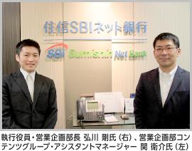 住信SBIネット銀行株式会社