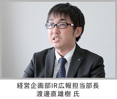 経営企画部IR広報担当部長 渡邊直雄樹 氏