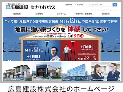 広島建設株式会社は、千葉県を拠点に、東京都・埼玉県・茨城県の一部で、注文住宅を中心に分譲住宅やリフォームの他、公共施設や商業施設など、年間700棟の施行実績を持つハウスメーカーです。同社では、2016年1月からのマイナンバー制度に対応するため、パイプドビッツが提供する「スパイラル®マイナンバー管理サービス」を採用。従業員とその家族分の400件を超えるマイナンバーを収集し、管理を行っています。ここでは、マイナンバー管理システムの選定から、収集・管理までを担当した経営企画部人財開発室のマイナンバーご担当者様にシステム導入までの経緯や選定理由、スムーズなマイナンバー収集を実現するために実施した施策などについて伺いました。