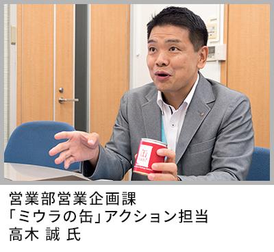 営業部営業企画課 「ミウラの缶」アクション担当 高木 誠氏