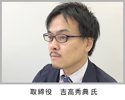 株式会社アイテムリンク 取締役 吉高秀典氏