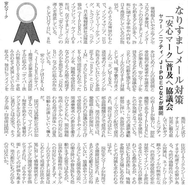 2016年11月7日 日本情報産業新聞第2部(6面)に、パイプドビッツに関する記事が掲載されました