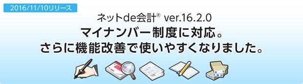 2016/11/10リリース ver.16.2.0