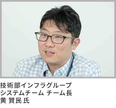 技術部インフラグループ システムチーム チーム長 黄 賢民氏