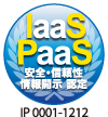 SPIRAL:IaaS・PaaS 安全・信頼性に係る情報開示認定制度マーク