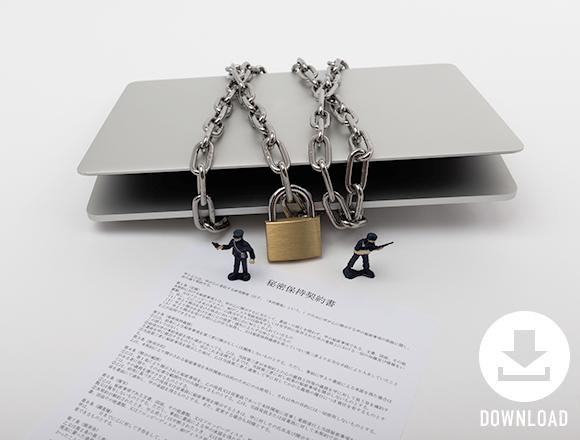 営業秘密情報の管理も企業力:セキュリティレポート