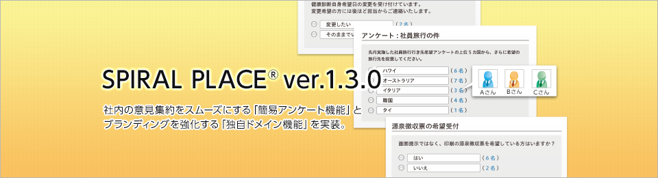 Ver.1.3.0 SPIRAL PLACE®アップデートのお知らせ