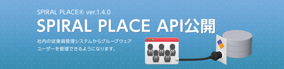 Ver.1.4.0 SPIRAL PLACE®アップデートのお知らせ