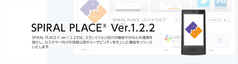 Ver.1.2.2 SPIRAL PLACE®アップデートのお知らせ