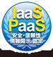 IaaS・PaaS安全・信頼性情報開示認定