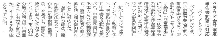 日本情報産業新聞(5面)「クラウド会計確定申告書変更に対応」