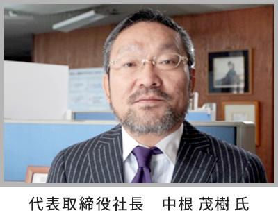 代表取締役社長 中根 茂樹氏