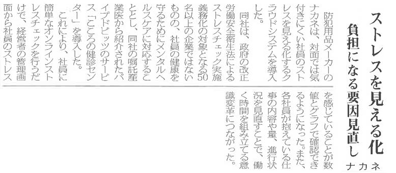 日本情報産業新聞(6面)にこころの健診センター導入事例に関する記事が掲載されました
