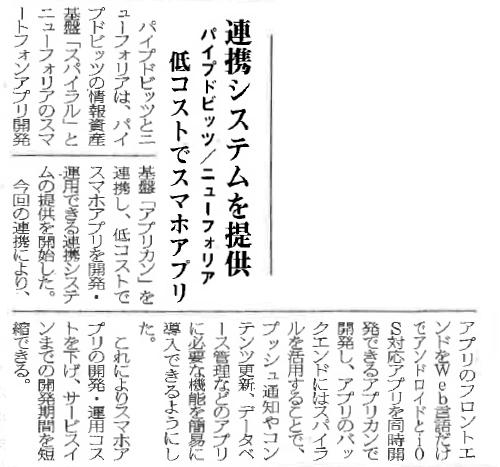 日本情報産業新聞(5面)にスパイラル®に関する記事が掲載されました