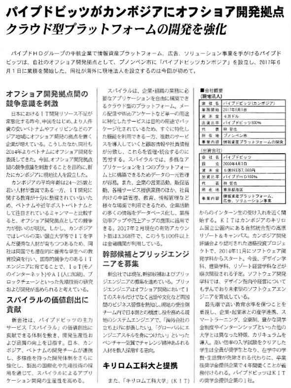 アジア経済誌「アジア・マーケットレヴュー」2017 7/1号にパイプドビッツに関する記事が掲載されました