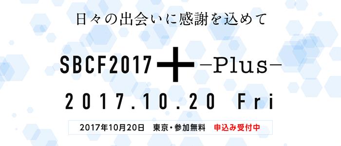 SBCF2017-Plus- イメージ