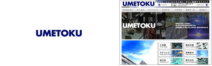 ウメトク ロゴ、ホームページ