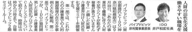 高齢者住宅新聞(15面)にIDOとの共催セミナーに関する記事が掲載されました「人財の活性化支援 働きやすい職場を」