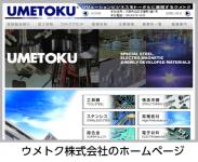 ウメトク株式会社のホームページ