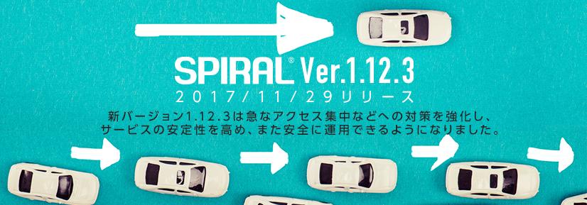 SPIRAL(R) Ver.1.12.3