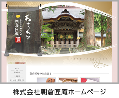 株式会社朝倉匠庵は、1950年に創業した食品加工や卸売を行うフレッグ食品工業株式会社のグループ企業です。主要な事業は、福井の農産物・水産物をその地に伝わる方法で料理し販売をしています。また、母体のフレッグ食品工業株式会社は、日本ではじめて、袋入りの玉子とうふを発売したことで知られており、米飯加工品や鶏卵加工商品の開発していることや、全国駅弁大会の開催を行っていることで、日本全国さまざまなメーカー・小売店との幅広いつながりを持っています。<br> 株式会社朝倉匠庵は、駅弁の魅力を発信し業界を盛り上げることを目的にポータルサイトの立ち上げを構想。今回は、ポータルサイトの立ち上げを企画した、同社の代表、斎藤眞理夫氏にお話を伺いました。 <br>
