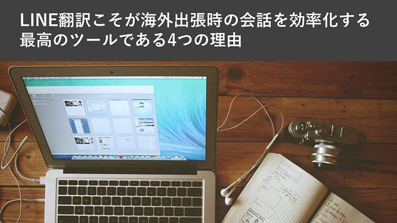 LINE翻訳イメージ