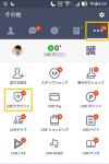 LINE翻訳イメージ02