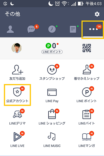 LINE翻訳:イメージ画像02