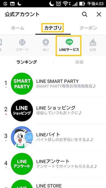 LINE翻訳:イメージ画像03