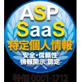 特定個人情報ASP・SaaS情報開示認定制度ロゴ