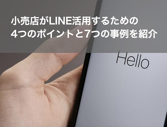 LINEX小売イメージ
