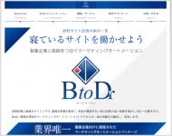 BtoDサービス紹介サイト