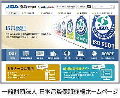 """一般財団法人 日本品質保証機構(JQA)は、国内でいち早くISOマネジメントシステム審査に取り組み、第一人者として実績を積み重ねてきました。JQAでは、最重要サービスである審査と合わせ、お客様のマネジメントシステムの効果的な運用のため、審査で得た知見やノウハウを、ISOマネジメントシステムにかかわる人材育成にも展開しています。2015年の品質/環境マネジメントシステム規格(ISO 9001、ISO 14001)の同時改定に際し、JQAでのISO 9001及びISO 14001の認証取得組織、計約10,000社には、新規格対応の内部監査を実施いただく必要があり、その内部監査員の育成が必要となりました。そこで、""""場所と時間""""を選ばず、認証組織の新規格内部監査員育成をサポートするeラーニング形式を模索し、2016年から順次スパイラル®を用いた新規格対応のeラーニングシステムをリリース。セミナー形式だけではカバーしづらかった地域の方も含め、これまでに延べ3,500人以上の方に受講いただいているそうです。今回は、事務局の審査事業センター審査技術部次長の福田歩氏と主査の下野治代氏に、システム導入についてお話をうかがいました。"""