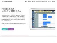TableSolutionイメージ