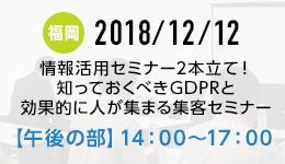 【午後の部】情報活用セミナー2本立て! 知っておくべきGDPRと効果的に人が集まる集客セミナー