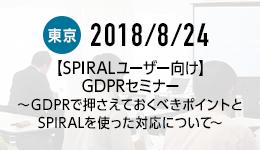 【SPIRALユーザー向け】GDPRセミナー 〜GDPRで押さえておくべきポイントとSPIRALを使った対応について〜(東京開催)
