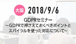 GDPRセミナー ~GDPRで押さえておくべきポイントとスパイラルを使った対応について~(大阪開催)