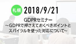 GDPRセミナー ~GDPRで押さえておくべきポイントとスパイラルを使った対応について~(札幌開催)