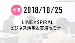 LINE×SPIRALビジネス活用&実演セミナー(大阪開催)