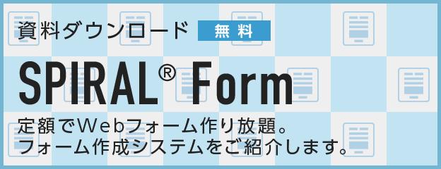 資料ダウンロード SPIRAL(R) Form