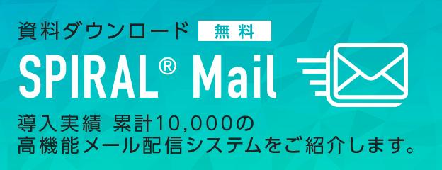 資料ダウンロード SPIRAL(R) Mail