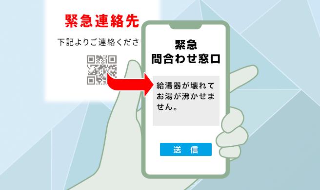 緊急問合せWeb受アプリ