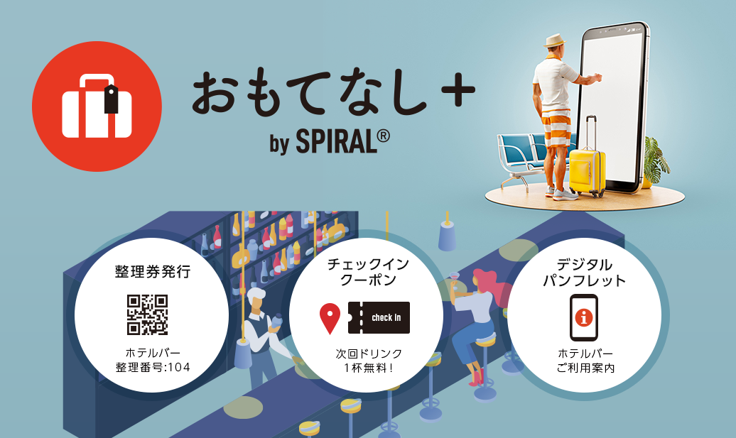 おもてなし Plus by SPIRAL