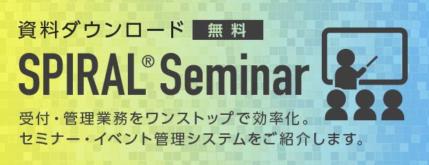 資料ダウンロード SPIRAL(R) Seminar