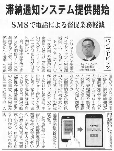 滞納通知システムソリューションに関する記事が掲載されました